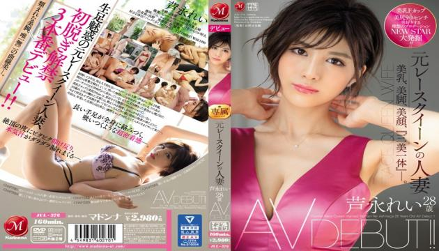 JUL-376 Married Woman Former Race Queen Rei Ashinaga Age 28 AV Debut!! Beautiful Tits, Beautiful Leg