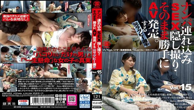 SNTJ-015 Former Rugby Player Takes Her to a Hotel, Films the Sex on Hidden Camera, and Sells it as P