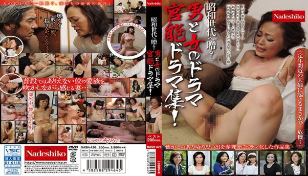 NASH-420 This Is For The Showa Generation! A Drama Collection Of Male And Female Sensual Drama Shows