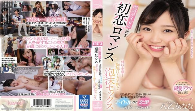 CAWD-162 Real Idol's First Love - Innocent Sweetheart Has No Protection Against Seductive Men - Will