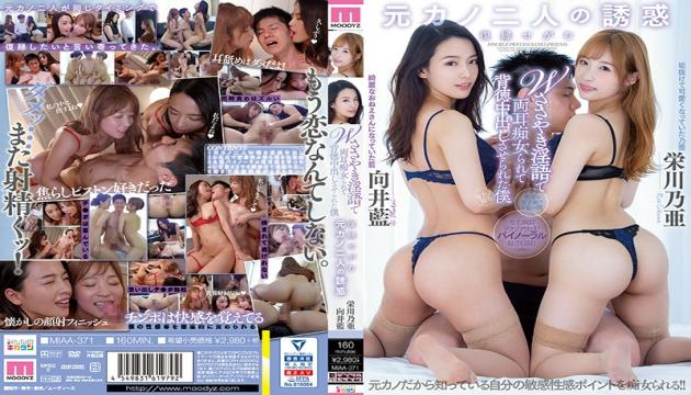 MIAA-371 Studio MOODYZ  Double Temptation Of Two Former Girlfriends: Whispering Dirty Slutty Talk In