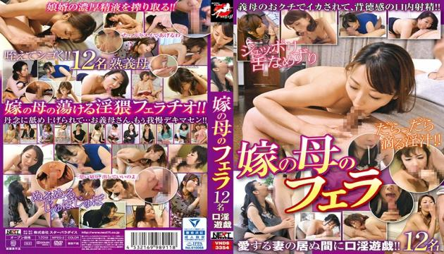VNDS-3354 The Bride's Mother's Blowjob