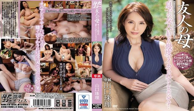 MEYD-644 Studio Tameike Goro  My Friend's Mother - Ravished By Her Son's Friend, Made To Cum Over An