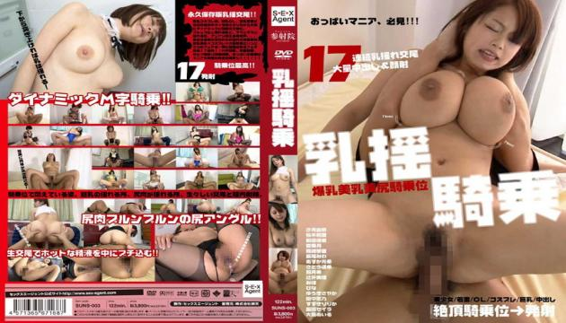SUN-003 Studio SEX Agent/Daydreamers  Colossal Tits Cowgirl - Beautiful Tits Beautiful Ass