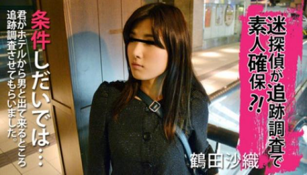 Saori Tsuruta: an Amateur Found by a Confused Detective!?