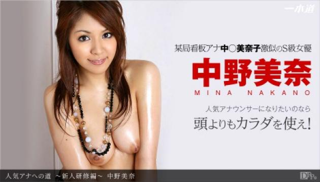 1pondo 123111_006 Mina Nakano Popular Anahenodo Newcomer Training