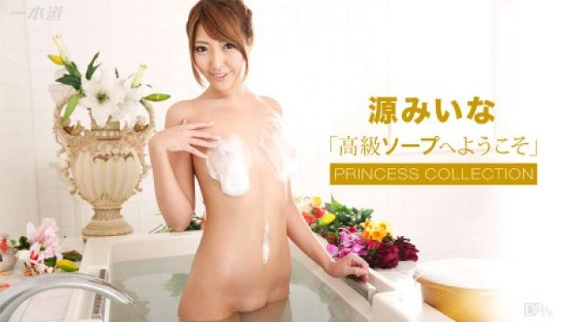1pondo 121615_208 Miina Minamoto Luxury Soap Penecoso Source Mina