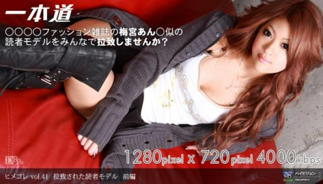 1pondo 042909_578 An Umemiya Himekore vol.41 Abduction Saleta Reader Model Part 1