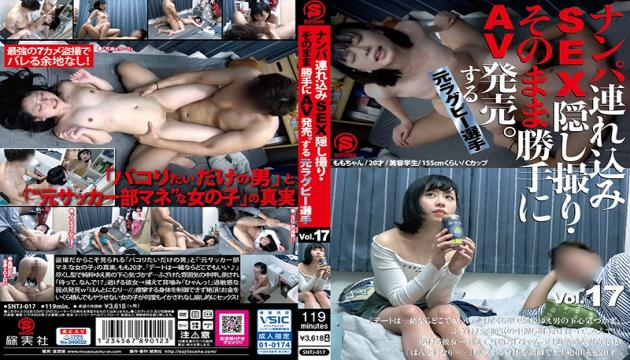 SNTJ-017 Studio Sojitsusha / Mousouzoku  Former Rugby Player Takes Her to a Hotel, Films the Sex on