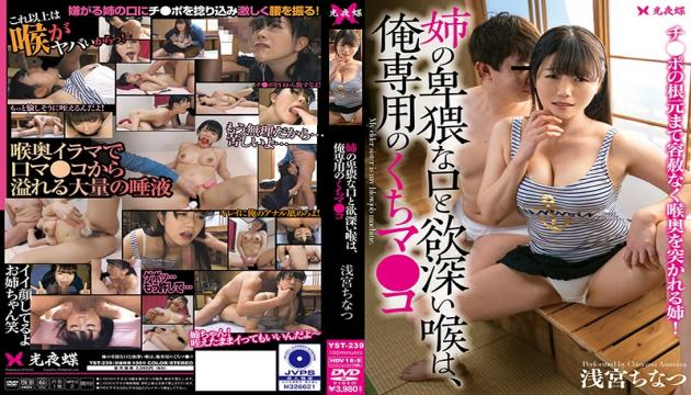 YST-239 Studio Komyo  My Big Stepsister's Filthy Mouth And Hungry Throat Are All Part Of My Own Pers