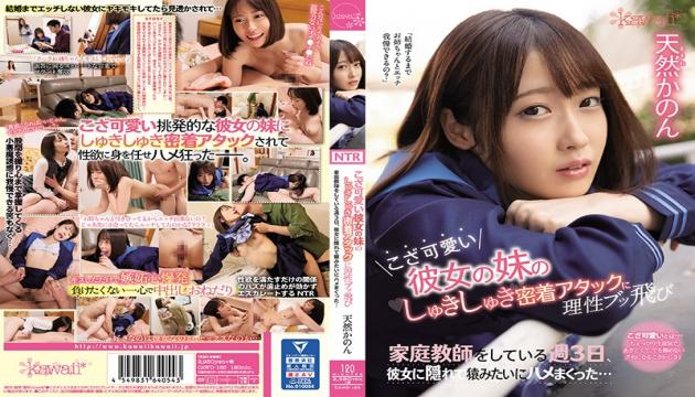CAWD-185 Studio kawaii  I'm A Private Tutor For My Girlfriend's Little Sister, And This Cute Little