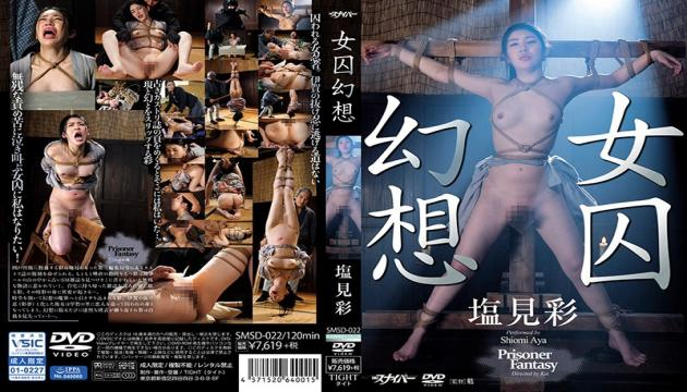SMSD-022 Studio S & M Sniper Female Prisoner Illusion Aya Shiomi