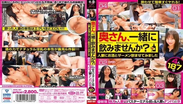 JKSR-481 Studio Big Morkal  Will You Have A D***k With Me Ma'am? We Tried Getting A Married Woman To
